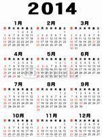 簡単四柱推命(六星占術)で今月の運勢