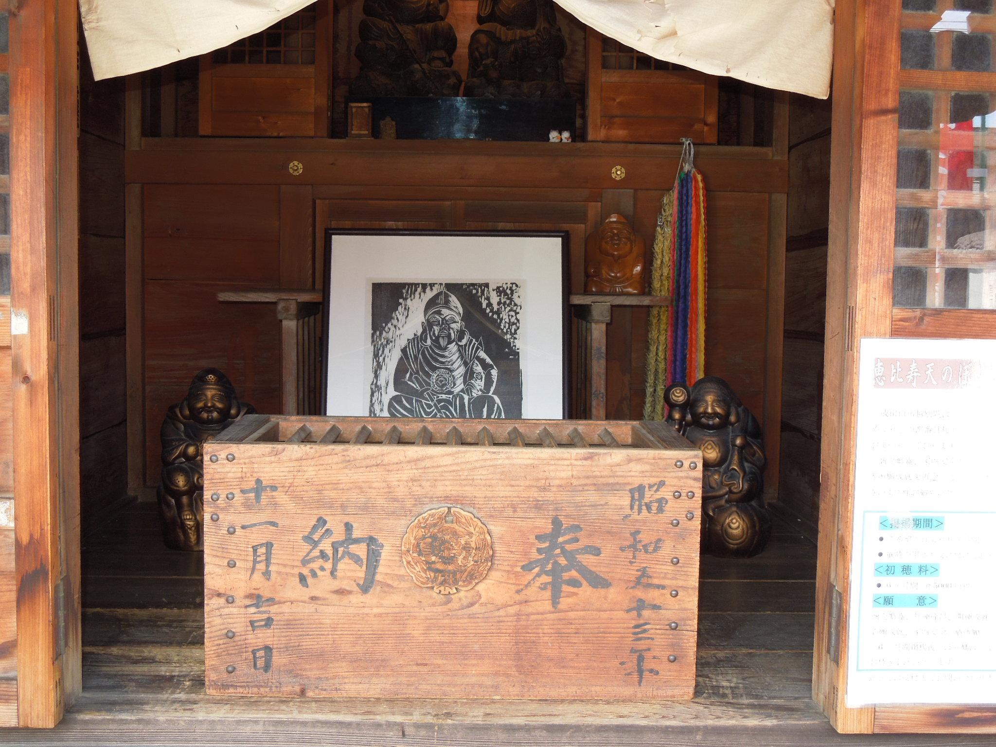 成田山:小江戸川越七福神 恵比須天